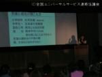 人権講座 「ユニバーサルデザイン」での講演風景