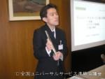 田中事務局長講演風景