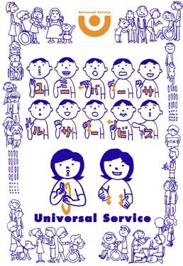 ユニバーサルサービスイメージ画像